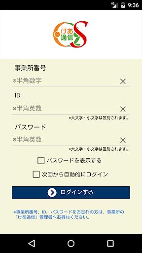u3051u3042u901au4fe1S 1.0.16 Windows u7528 1
