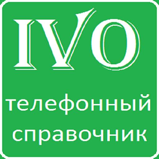 IVO - Телефонный справочник