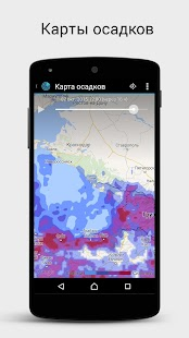 Погода Live Screenshot