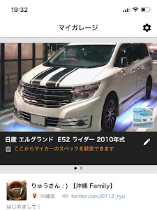 エルグランド  E52 ライダー 2010年式のカスタム事例画像 りゅうさん : ) 【沖縄 Family】さんの2019年01月09日19:51の投稿