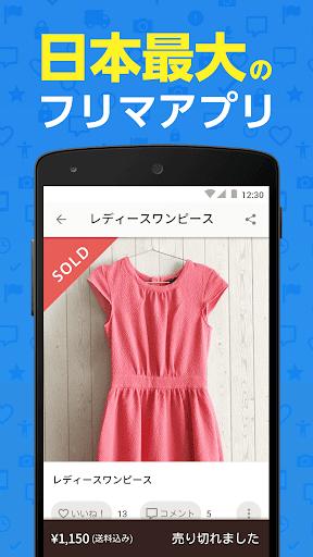 フリマアプリ「メルカリ」オークションよりかんたん 3.104 screenshots 2
