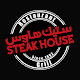 Steak House Download for PC Windows 10/8/7