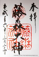 Photo: 京都 藤森神社 平成26年3月24日