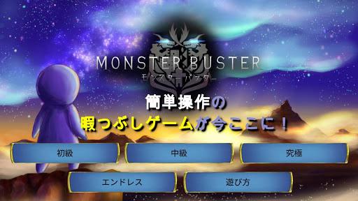 Monster Buster(モンバス)  captures d'écran 1