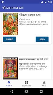 Satyanarayan Katha in Marathi श्रीसत्यनारायण कथा - náhled