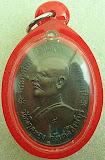 เหรียญจตุรพิธพรชัย หลวงพ่อแพ ปี 2518 สวยเดิม ตามตำรา