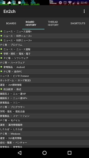 En2ch (with translator func.) screenshot 2