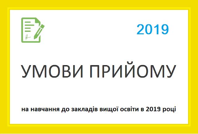 Оприлюднено Умови прийому до вишів на 2019 рік