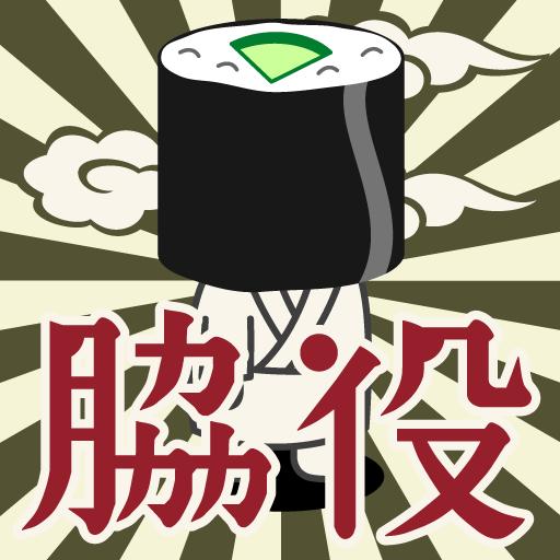 脇役ファイターズ-タワーディフェンスゲーム- 策略 App LOGO-APP試玩