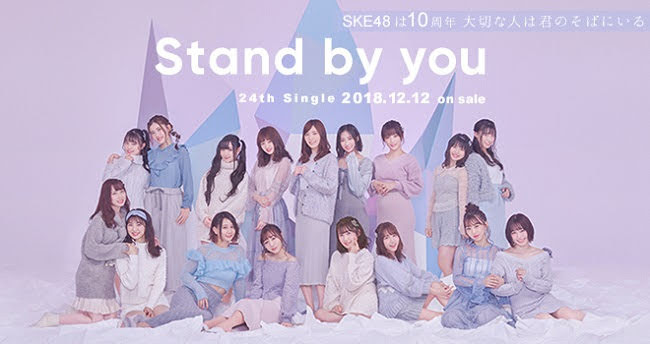 181212 (DVDISO+FLAC) SKE48 24th Single – Stand by you