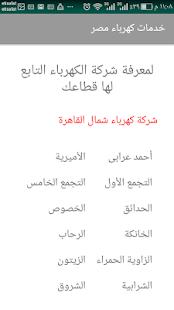 Download ادخل قراءة عداد الكهرباء واعرف الفاتورة كهرباء مصر For PC Windows and Mac apk screenshot 3