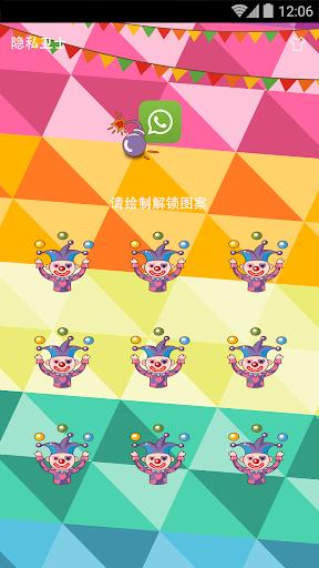 玩個人化App|LEO隐私卫士主题-愚人节免費|APP試玩