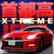 首都高バトル XTREME Android