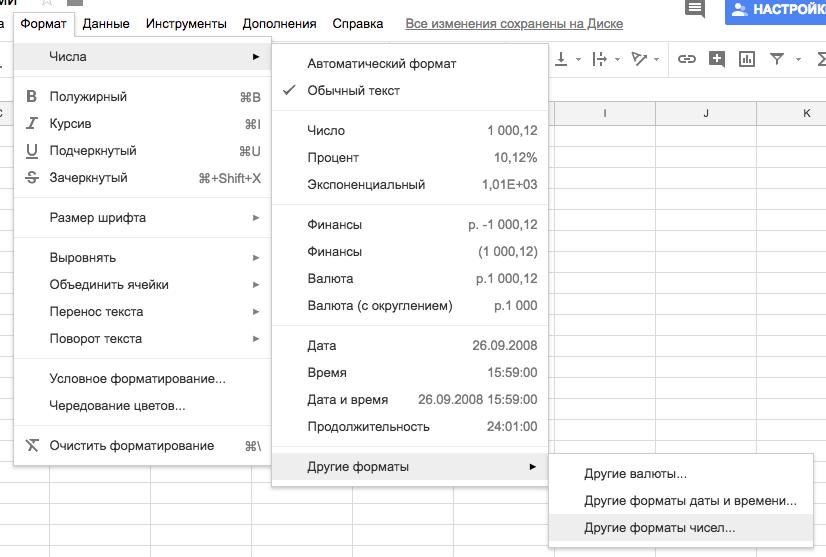 Формат телефонных номеров в Таблицах Google.