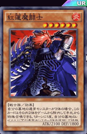 紅蓮魔闘士