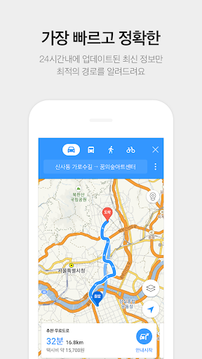 KakaoMap - Map / Navigation  screenshots 4