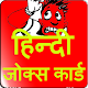 Download कलरफुल हिन्दी जोक्स कार्ड - Hindi Jokes Card Photo For PC Windows and Mac