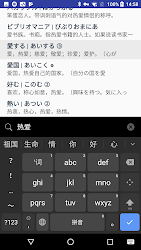 MOJi辞書 for Android – APK Download 4