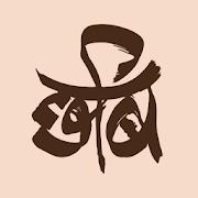 My Chhabi