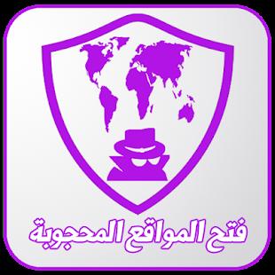 متصفح فتح المواقع المحجوبة مجانا Free Proxy 2018 - náhled