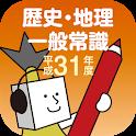 全国通訳案内士試験過去問 平成31年度版 icon