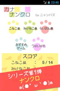 カナナンクロ ~かわいい猫の無料ナンクロ・クロスワードパズル 3