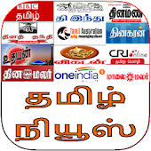Tamil NewsPapers Reader