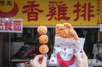 阿亮香雞排 高雄吉林店