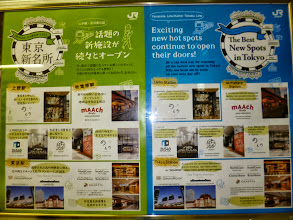 Photo: English translation of tourist information in Tokyo. Although much better than nothing, still direct translation of Japanese is not recommended; it looks good but does not leave much impression for English readers. 3rd July updated (日本語はこちら) -http://jp.asksiddhi.in/daily_detail.php?id=592