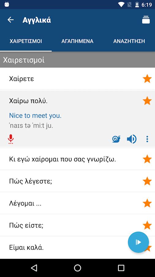 Χρήσιμες Φράσεις - στιγμιότυπο οθόνης
