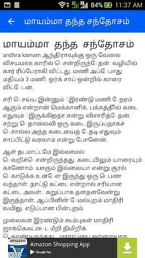 Tamil amma kathaigal