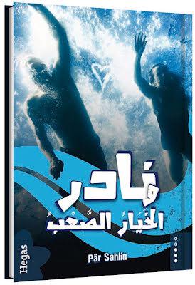 Nadir och det svåra valet - Arabiska