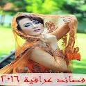 قصائد عراقية 2016 icon