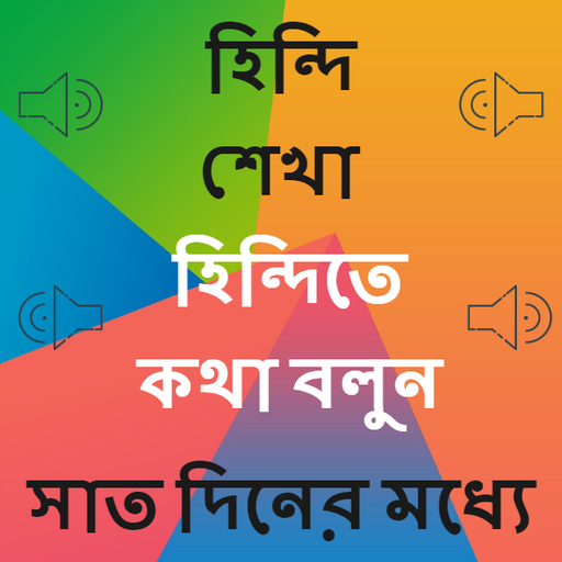 Learn Hindi In Bangla - Bangla To Hindi Speaking Android APK Download Free By WBL Apps