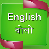 English speaking in Hindi