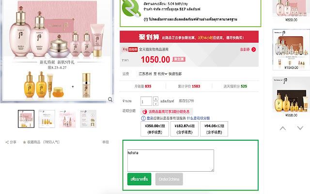 เครื่องมือสั่งซื้อ orderinchina.com