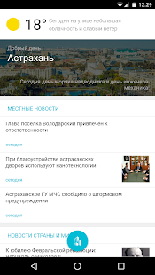 АСТРАХАНЬ+- screenshot thumbnail