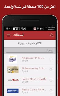 راديو العرب (راديو مصر، راديو سوريا) myTuner Radio Mod