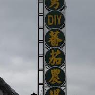 金勇DIY休閒農場