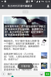 AutoText五笔拼音输入法 - náhled
