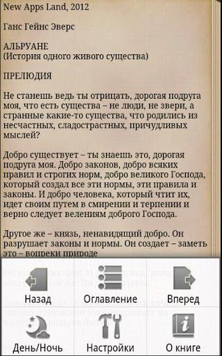玩書籍App|Альрауне. Ганс Эверс免費|APP試玩