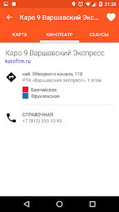 ГдеКИНО - афиша кинотеатров Screenshot 5
