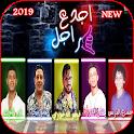 مهرجان اجدع راجل - حمو بيكا حسن البرنس - بدون نت icon