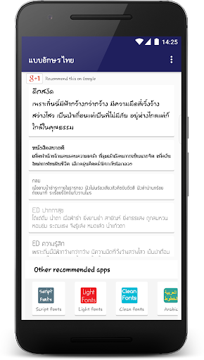 Free Thai fonts for FlipFont 1.0.5 screenshots 1