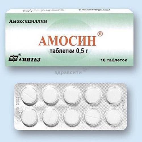 Амосин таблетки 500мг 10 шт.