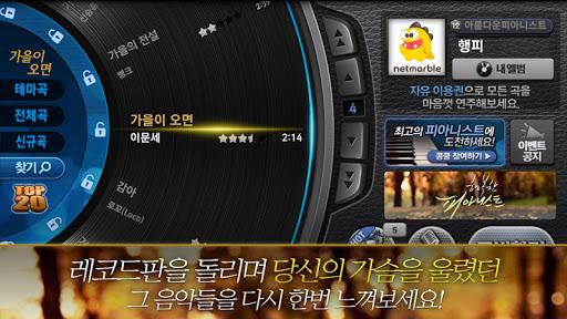 행복한 피아니스트 for Kakao screenshot 2