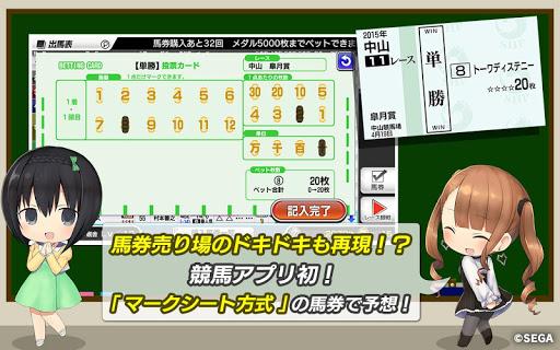 Télécharger StarHorsePocket –競馬ゲーム– mod apk screenshots 3