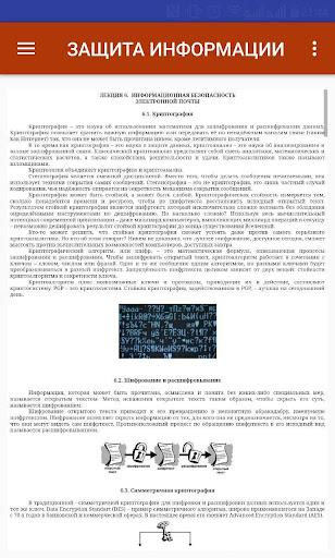 Защита информации screenshot 7