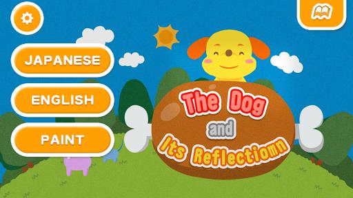 狗和它的反射(免費)