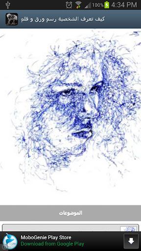 كيف تعرف الشخصية رسم ورق و قلم